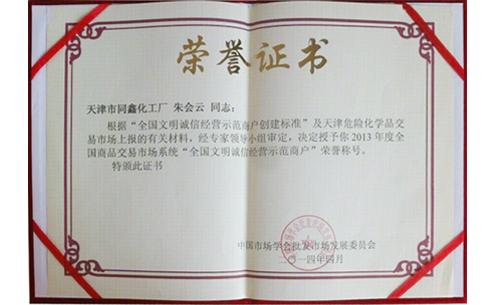 同鑫获得全国文明诚信经营经营示范商户称号