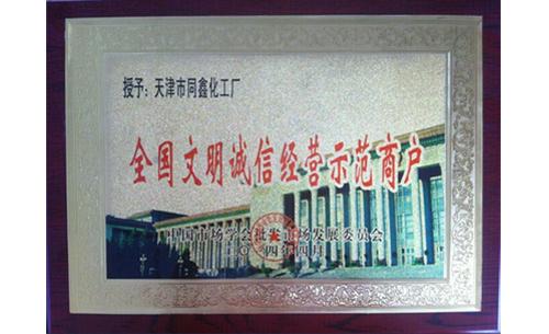 同鑫获得全国文明诚信经营经营示范商户荣誉