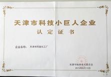 荣获2015年天津市科技小巨人企业------认定证书
