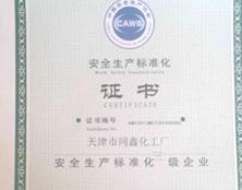 同鑫安全生产标准化证书