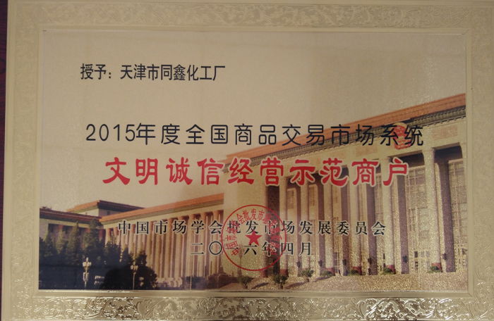 天津市同新化工厂参加中石油化工论坛会