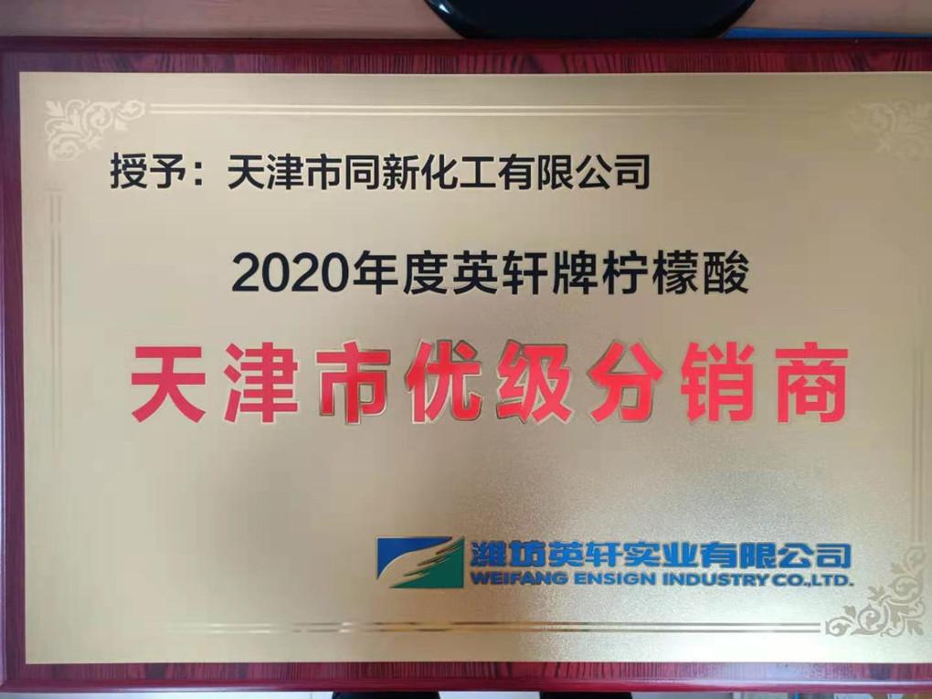 同新合作伙伴——潍坊英轩实业有限公司